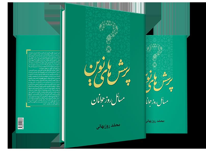 premium-book-cover-psd-mockup2